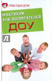 Практикум для воспитателей ДОУ от Лабиринт