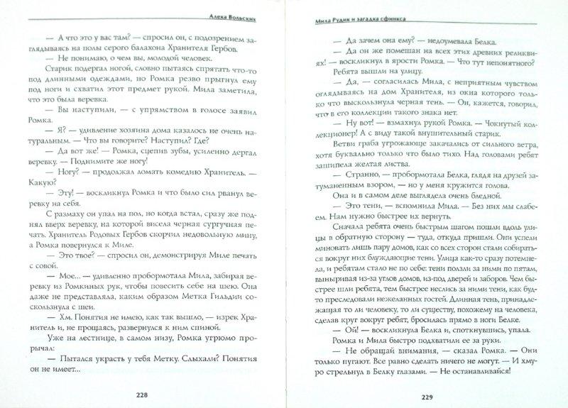 Иллюстрация 1 из 18 для Мила Рудик и загадка Сфинкса - Алека Вольских   Лабиринт - книги. Источник: Лабиринт