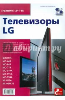 Телевизоры LG телевизоры