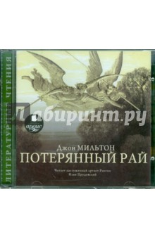 Потерянный рай (2CDmp3) adventures in chaos – american intervention for reform in the third world