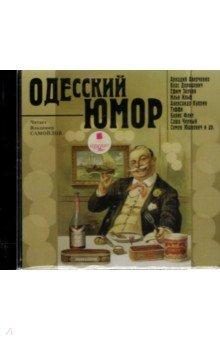 Одесский юмор. Различные авторы (CDmp3) хаит в и сост одесский юмор xxi век