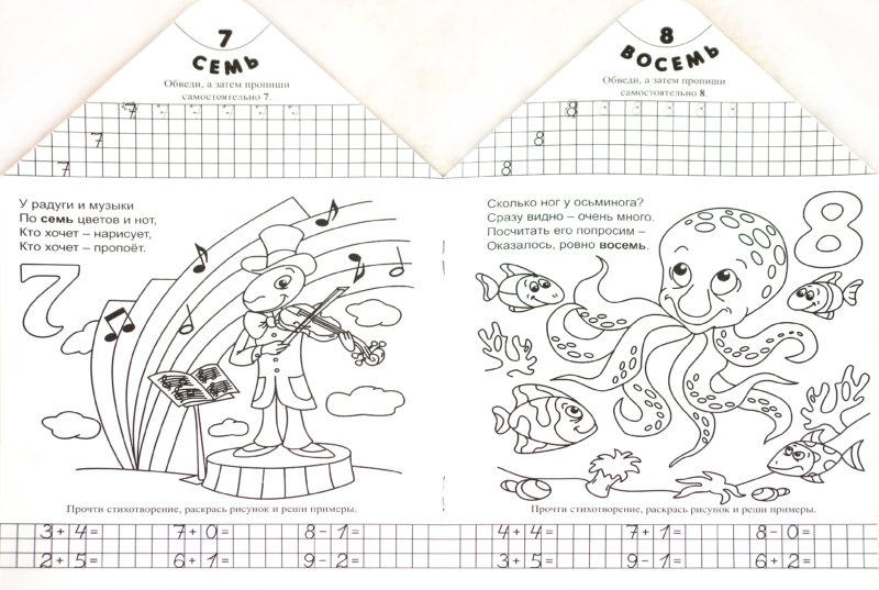 Иллюстрация 1 из 5 для Веселый счет   Лабиринт - книги. Источник: Лабиринт
