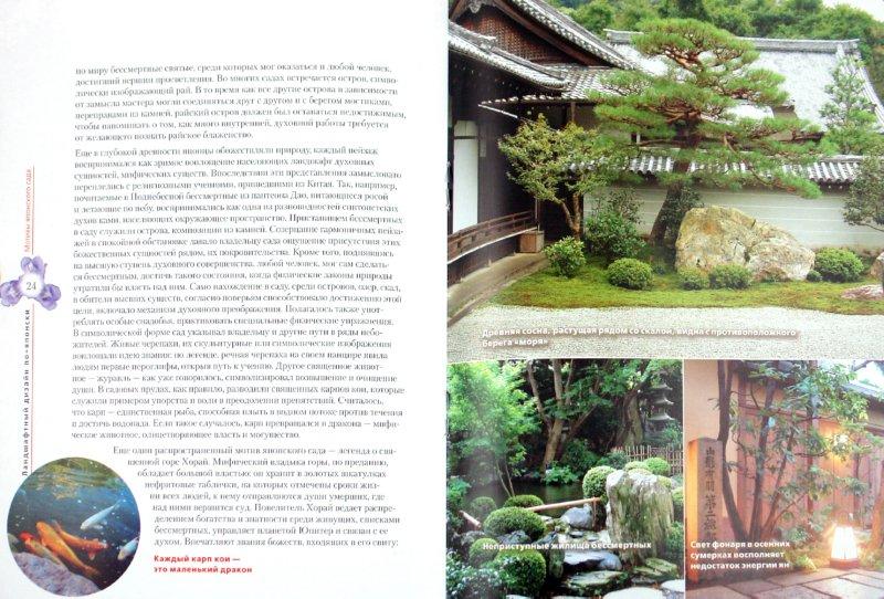 Иллюстрация 1 из 16 для Ландшафтный дизайн по-японски | Лабиринт - книги. Источник: Лабиринт