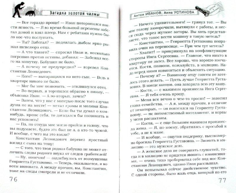 Иллюстрация 1 из 8 для Загадка золотой чалмы - Антон Иванов   Лабиринт - книги. Источник: Лабиринт