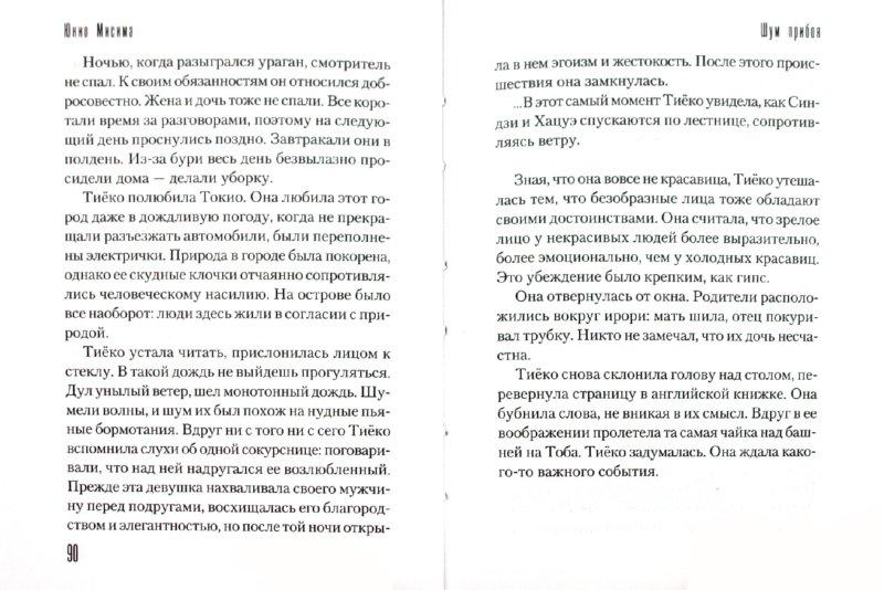 Иллюстрация 1 из 7 для Шум прибоя - Юкио Мисима | Лабиринт - книги. Источник: Лабиринт