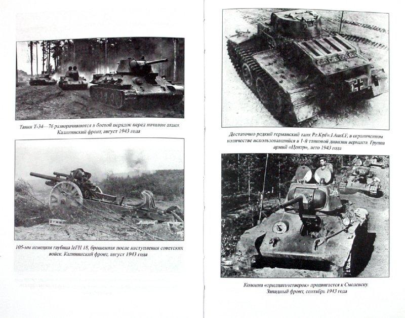 Иллюстрация 1 из 5 для У стен Смоленска - Илья Мощанский | Лабиринт - книги. Источник: Лабиринт