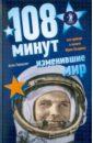 108 минут, изменившие мир, Первушин Антон Иванович