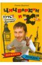 Фото - Дорохов Роман Чичваркин и К. Лужники - Лондон, или Путь гениального торговца евгений чичваркин как начинался постсоветский ритейл