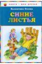 Осеева Валентина Александровна Синие листья