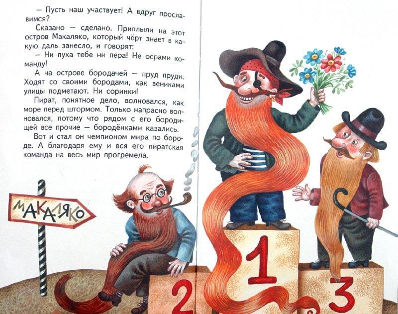 Иллюстрация 1 из 21 для Большая пиратская книга - Михаил Пляцковский | Лабиринт - книги. Источник: Лабиринт
