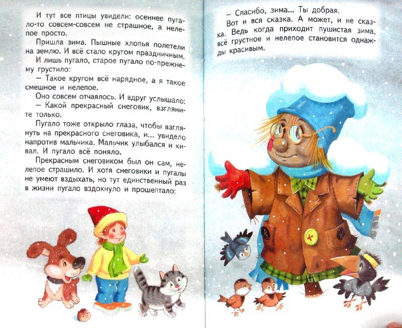 Иллюстрация 1 из 48 для Паровозик из Ромашково - Геннадий Цыферов | Лабиринт - книги. Источник: Лабиринт