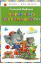 Цыферов Геннадий Михайлович Паровозик из Ромашково паровозик из ромашково