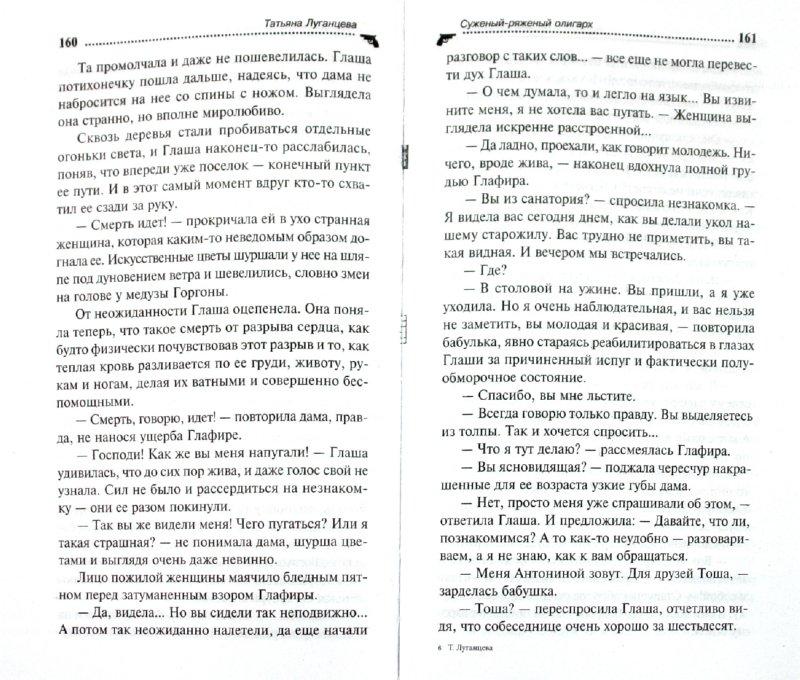 Иллюстрация 1 из 2 для Суженый-ряженый олигарх - Татьяна Луганцева   Лабиринт - книги. Источник: Лабиринт