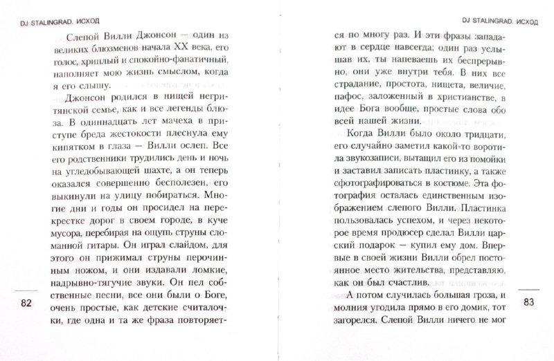 Иллюстрация 1 из 5 для Исход - Stalingrad DJ   Лабиринт - книги. Источник: Лабиринт