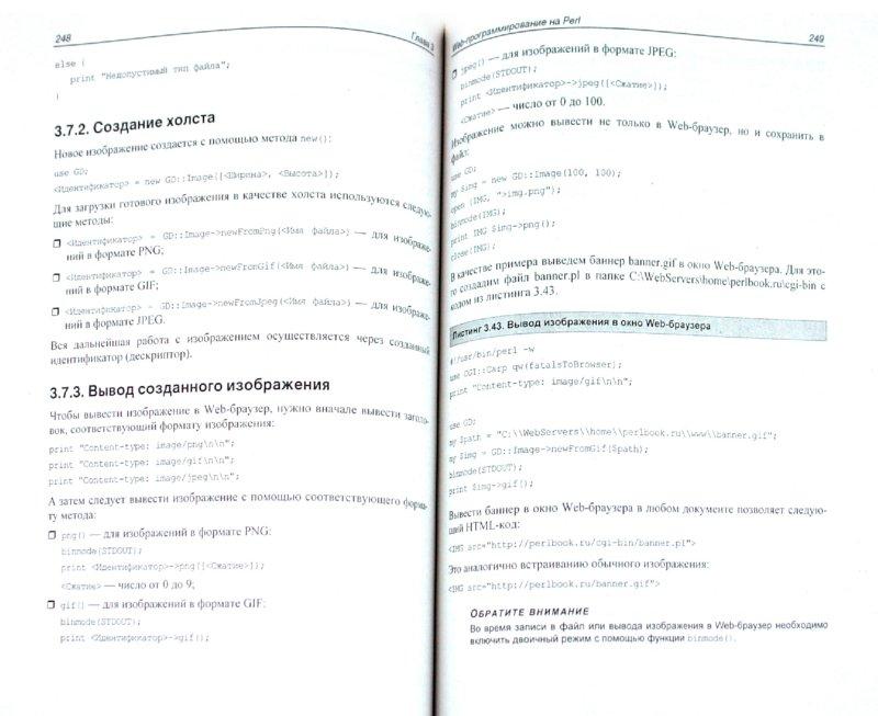 Иллюстрация 1 из 11 для Разработка Web-сайтов с помощью Perl и MySQL - Николай Прохоренок | Лабиринт - книги. Источник: Лабиринт