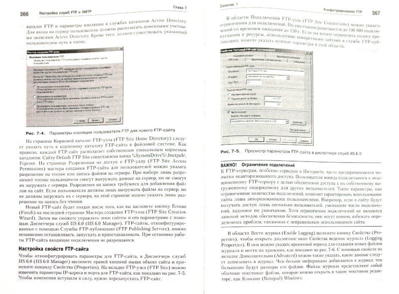 Иллюстрация 1 из 9 для Развертывание и настройка Windows Server 2008 (+CD) - Макин, Десаи | Лабиринт - книги. Источник: Лабиринт