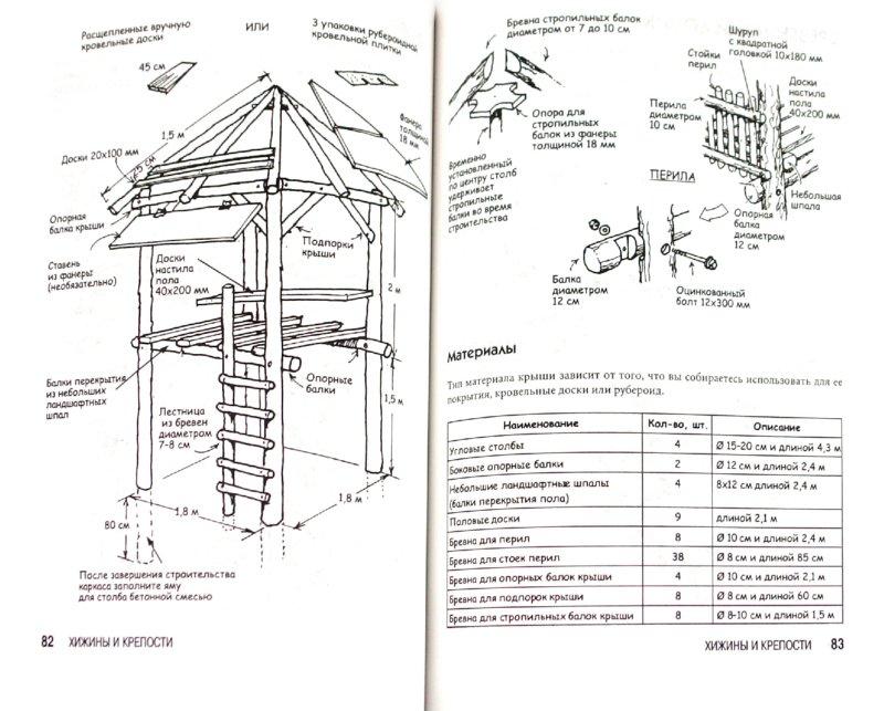 Иллюстрация 1 из 32 для Забавные постройки для вас и ваших детей: дома на деревьях, хижины, плоты, лодки, игрушки - Дэвид Стайлс | Лабиринт - книги. Источник: Лабиринт