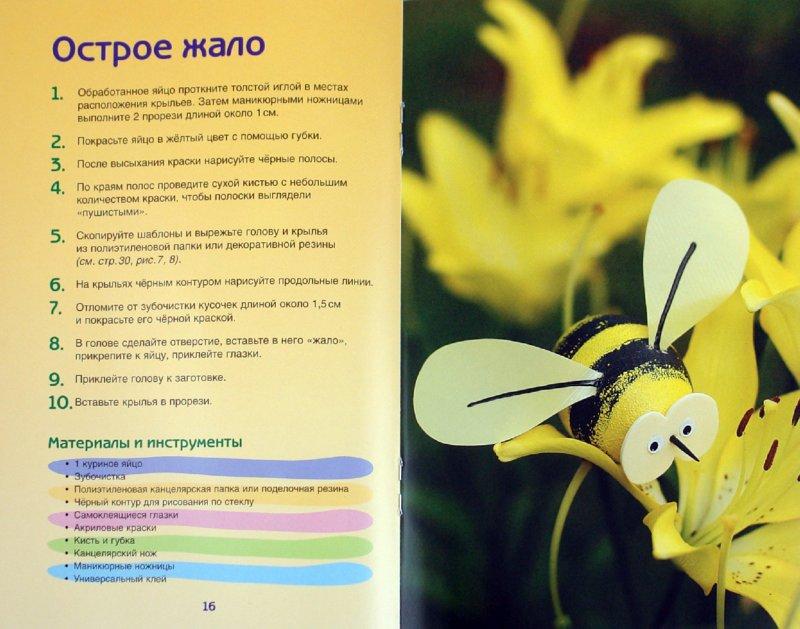 Иллюстрация 1 из 17 для Поделки из скорлупы - Екатерина Немешаева   Лабиринт - книги. Источник: Лабиринт