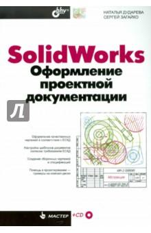 SolidWorks. Оформление проектной документации (+CD) solidworks 2009机械设计实例精解(附cd光盘1张)