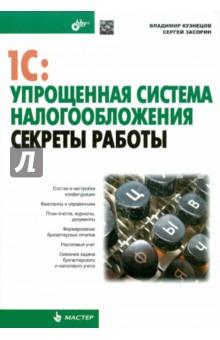 1C: Упрощенная система налогообложения. Секреты работы