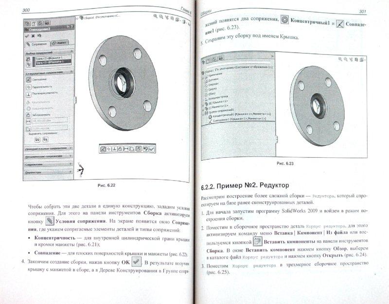 Иллюстрация 1 из 9 для SolidWorks 2009 на примерах (+CD) - Дударева, Загайко   Лабиринт - книги. Источник: Лабиринт