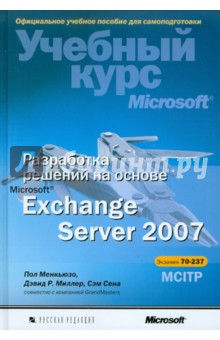 Разработка решений на основе Microsoft Exchange Server 2007 (+CD) barry gerber mastering microsoft exchange server 2003