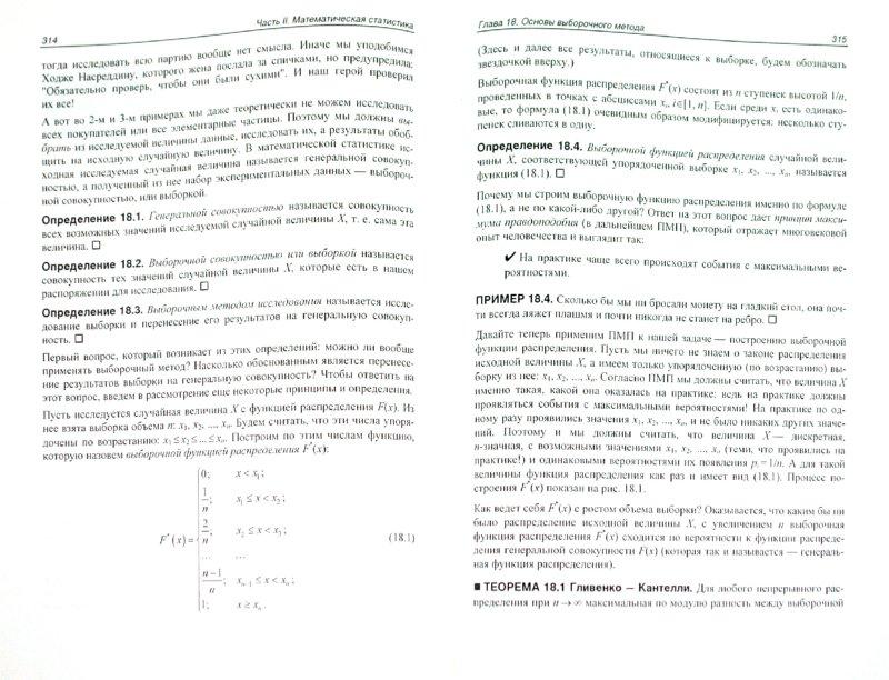 Иллюстрация 1 из 11 для Математические расчеты на базе MATLAB (+CD) - Сергей Иглин | Лабиринт - книги. Источник: Лабиринт