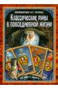 Никифорова Любовь Григорьевна (Отила) Классические руны в повседневной жизни (книга + карты)