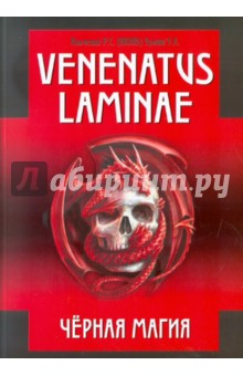 Venenatus laminae. Черная магия