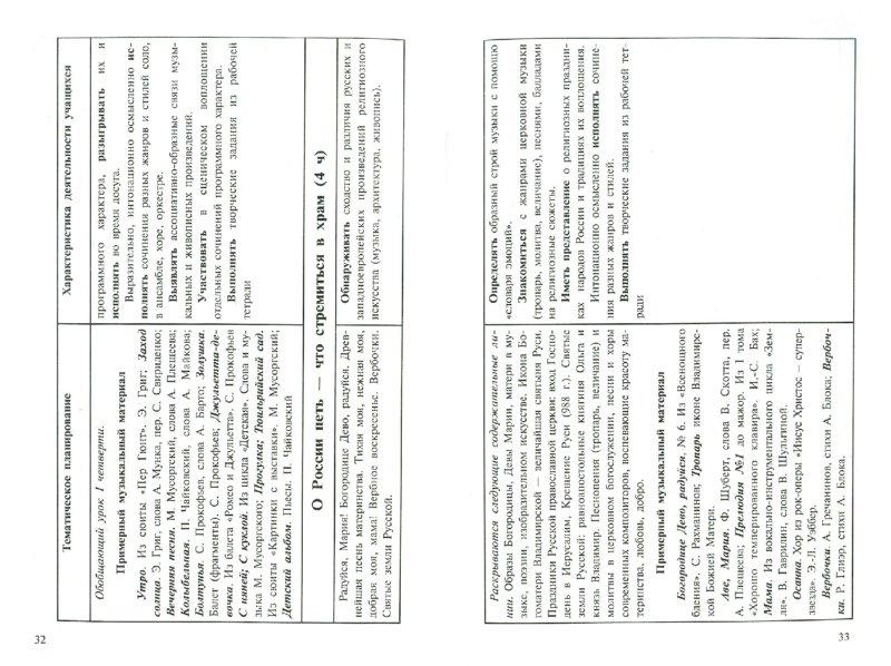 Иллюстрация 1 из 8 для Музыка. 1-4 классы. Рабочие программы. Предметная линия Г.П. Сергеевой, Е.Д. Критской. ФГОС - Сергеева, Критская, Шмагина   Лабиринт - книги. Источник: Лабиринт