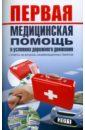 Первая медицинская помощь в условиях дорожного движения, Николаев Алексей Яковлевич