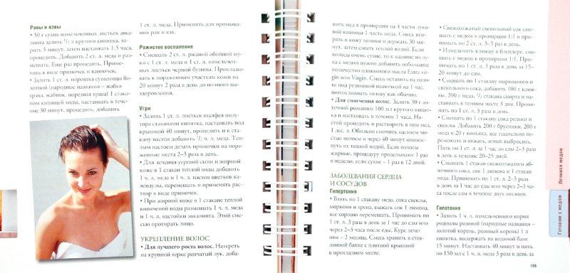 Иллюстрация 1 из 9 для Медовый букварь - Максим Булле | Лабиринт - книги. Источник: Лабиринт