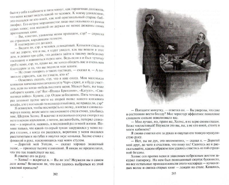 Иллюстрация 1 из 26 для Собака Баскервилей. Возвращение Шерлока Холмса - Артур Дойл   Лабиринт - книги. Источник: Лабиринт