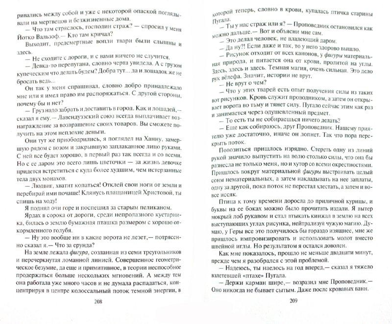 Иллюстрация 1 из 13 для Аутодафе - Алексей Пехов   Лабиринт - книги. Источник: Лабиринт