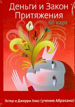 Иллюстрация 1 из 11 для Деньги и Закон Притяжения (60 карт) - Хикс, Хикс | Лабиринт - книги. Источник: Лабиринт