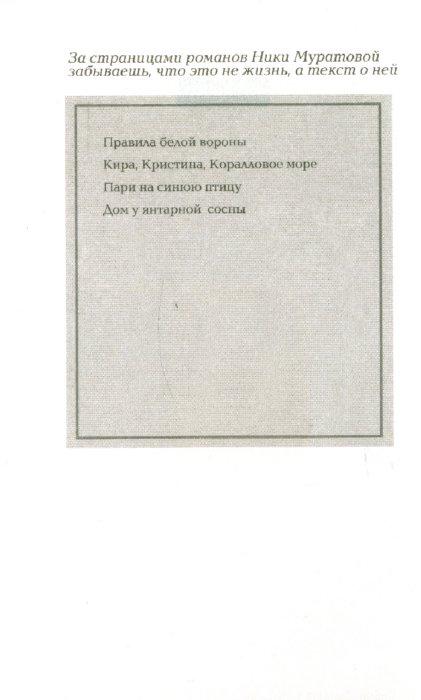 Иллюстрация 1 из 6 для Дом у янтарной сосны - Ника Муратова | Лабиринт - книги. Источник: Лабиринт
