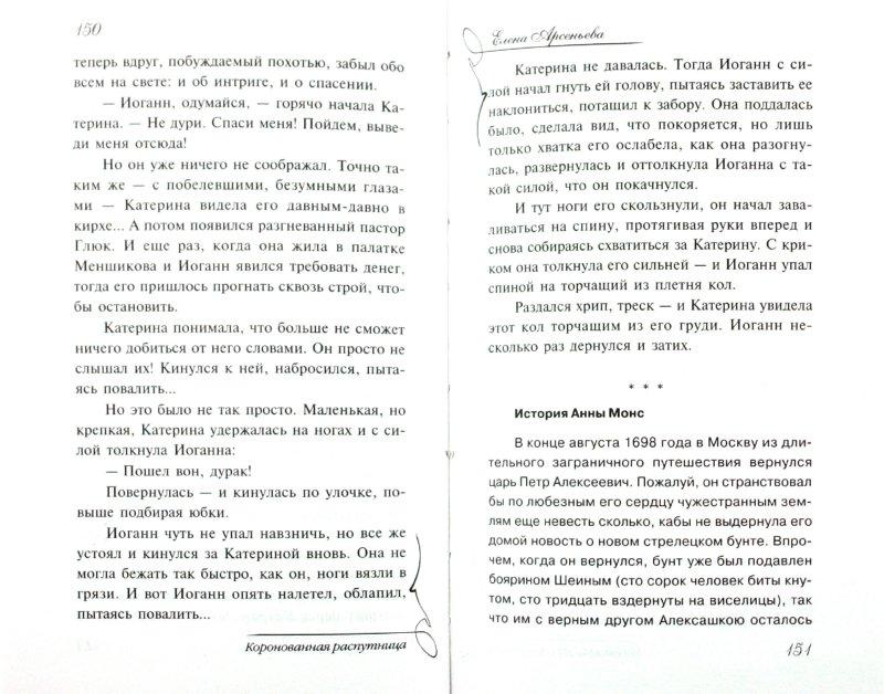 Иллюстрация 1 из 6 для Коронованная распутница - Елена Арсеньева | Лабиринт - книги. Источник: Лабиринт