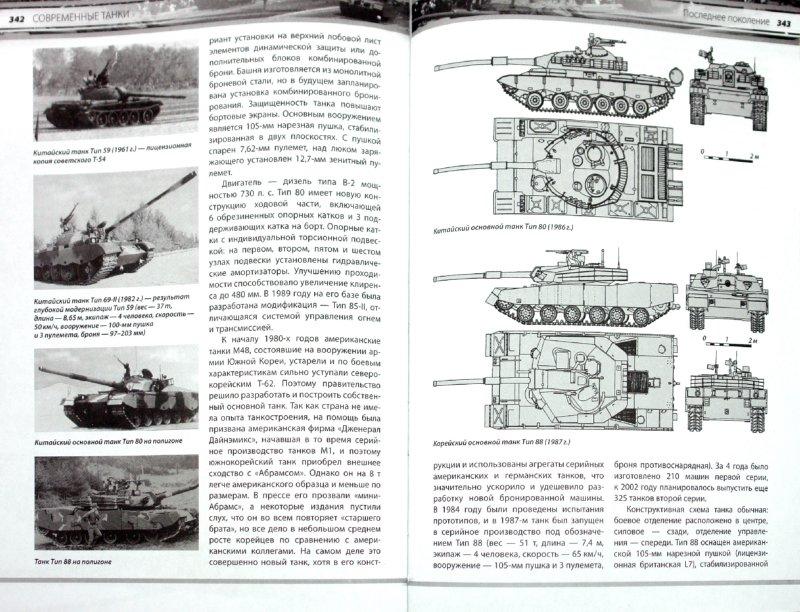 Иллюстрация 1 из 6 для Все о танках - Каторин, Шпаковский, Волковский | Лабиринт - книги. Источник: Лабиринт
