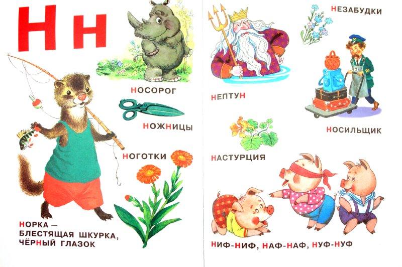 Иллюстрация 1 из 19 для Азбука в картинках | Лабиринт - книги. Источник: Лабиринт