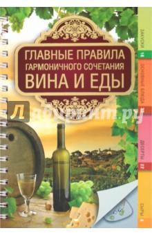 купить Главные правила гармоничного сочетания вина и еды недорого
