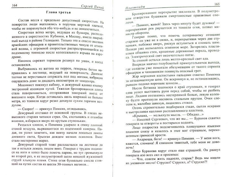 Иллюстрация 1 из 19 для Плазмоиды - Сергей Палий | Лабиринт - книги. Источник: Лабиринт