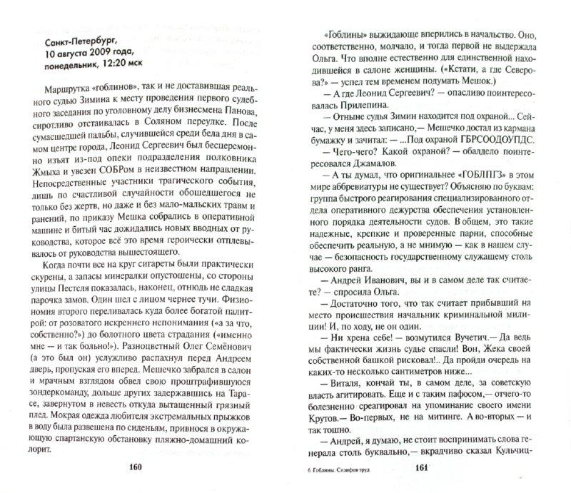Иллюстрация 1 из 5 для Гоблины. Сизифов труд - Константинов, Шушарин | Лабиринт - книги. Источник: Лабиринт
