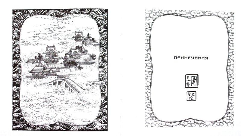 Иллюстрация 1 из 14 для Искусство войны - Сунь-Цзы   Лабиринт - книги. Источник: Лабиринт