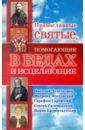 Артемов Владислав Владимирович Православные святые, помогающие в бедах и исцеляющие артемов в православные святые помогающие в бедах и исцеляющие