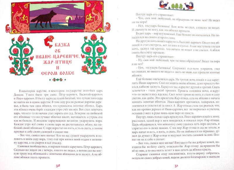 Иллюстрация 1 из 7 для Сказки русских гусляров, ведунов и колдунов   Лабиринт - книги. Источник: Лабиринт