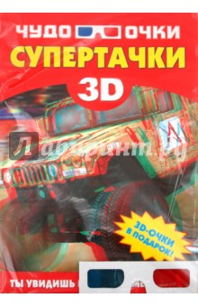 Супертачки (+3D-очки)