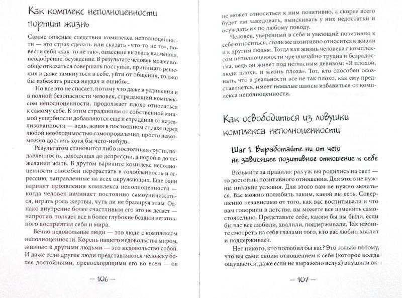 Иллюстрация 1 из 6 для 20 ментальных ловушек, которые душат, отравляют и подвергают гниению успешную и счастливую жизнь - Лариса Большакова | Лабиринт - книги. Источник: Лабиринт