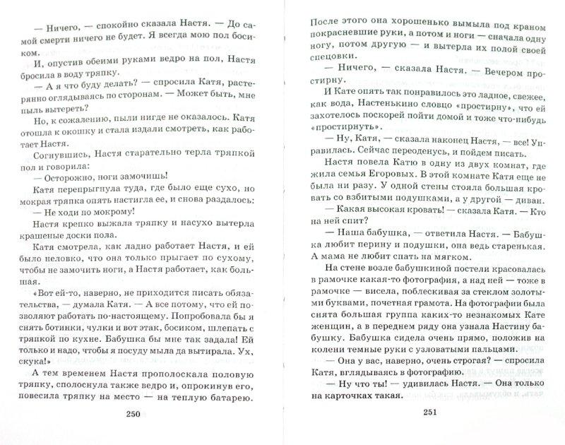 Иллюстрация 1 из 9 для Это моя школа - Елена Ильина | Лабиринт - книги. Источник: Лабиринт