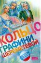 Кольцо графини Шереметевой, Алексеева Адель Ивановна
