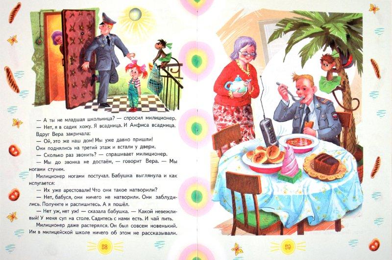 Иллюстрация 1 из 6 для Про девочку Веру и обезьянку Анфису. Вера и Анфиса продолжаются - Эдуард Успенский | Лабиринт - книги. Источник: Лабиринт